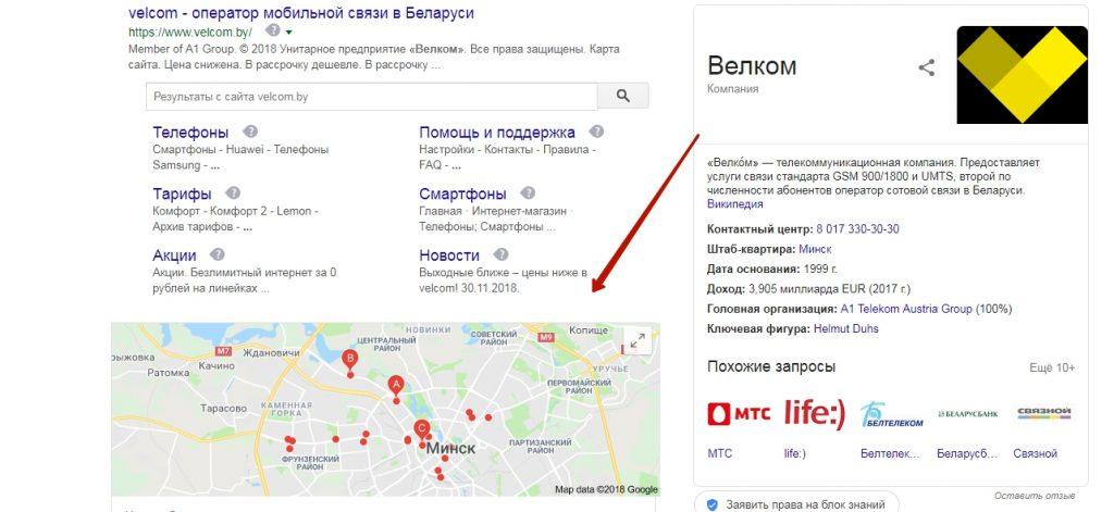 Google Maps в Google Мой бизнес