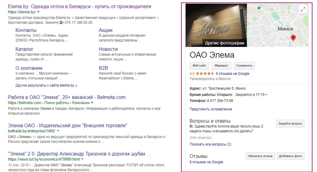 Google Мой бизнес пример