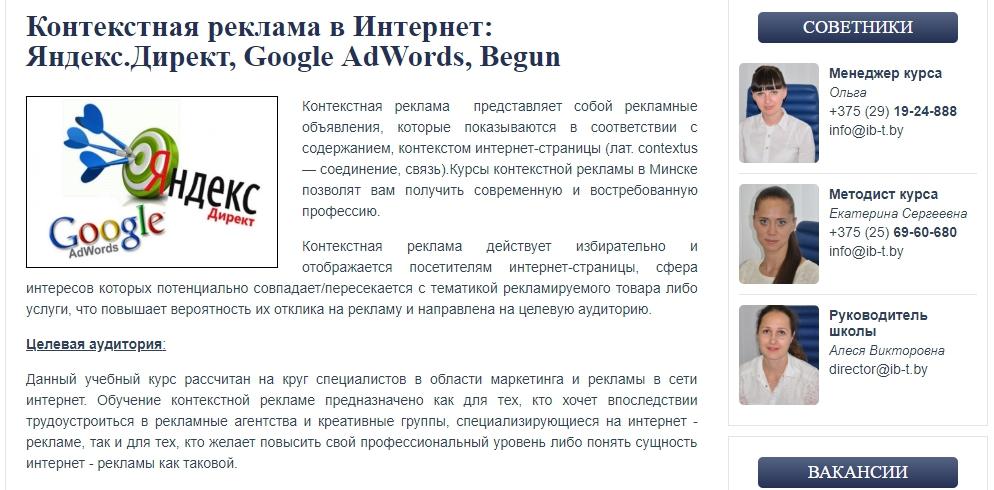 Институт бизнес-технологий курс по контексту