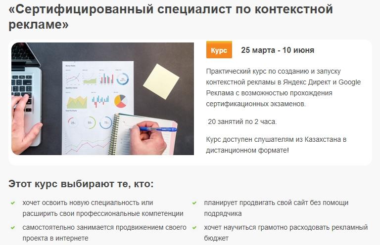 Webcom курсы по контекстной рекламе